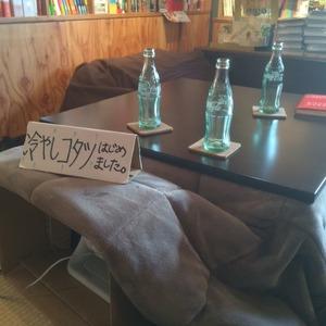 kotatsu.jpeg