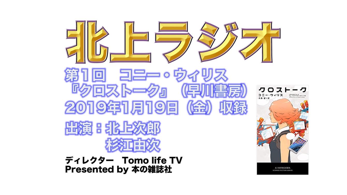 本の雑誌 Presents 北上ラジオ 第1回