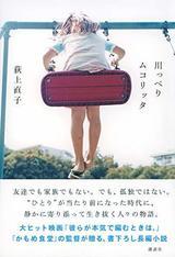 本の雑誌 Presents 北上ラジオ 第6回