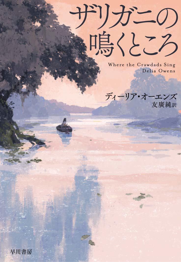 ディーリア・オーエンズ『ザリガニの鳴くところ』は、2020年を代表する素晴らしい小説だ!「北上ラジオ」第13回 Presented by 本の雑誌社