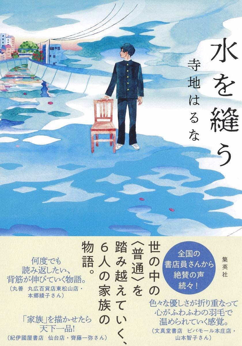 登場人物みんなを好きになる傑作家族小説『水を縫う』を読もう!「北上ラジオ」第17回オンエア!