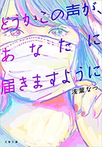 構成よし!人物造形よし!!素晴らしい小説を見つけたぞ!!!(一年遅れで...)『どうかこの声が、あなたに届きますように』浅葉なつ(文春文庫)がおすすめだ!