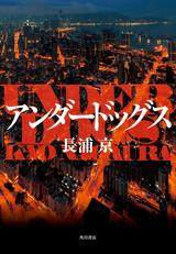 長浦京の『アンダードッグス』(KADOKAWA)は息つく暇のない手に汗握る小説だ!【北上ラジオ第21回】