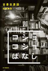 「ライター生活30年と古本」荻原魚雷さん福田賢治さんトークショー