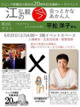 平松洋子さん&江弘毅さんトークイベント開催!