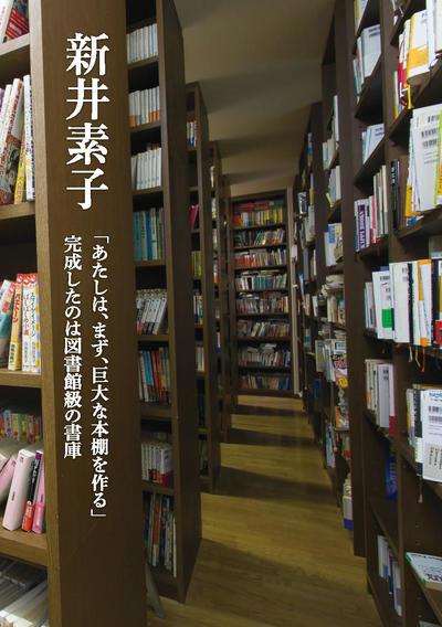 sample_p171_arai.jpg
