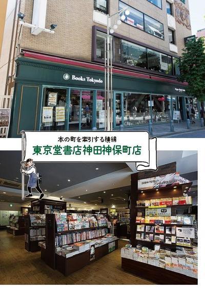 東京堂書店.jpg