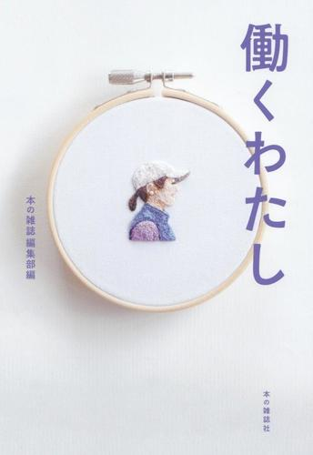 http://www.webdoku.jp.s3.amazonaws.com/kanko/assets_c/2019/08/9784860114336-thumb-autox500-15309.jpg