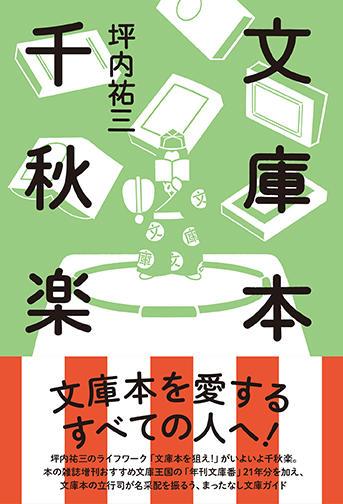 文庫本千秋楽