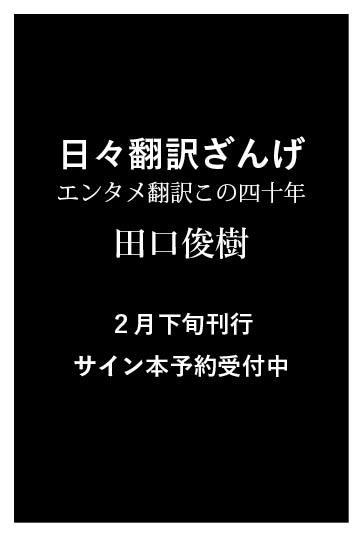 日々翻訳ざんげ