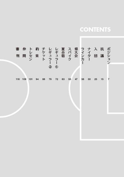 soccerdays_mokuji01.jpg