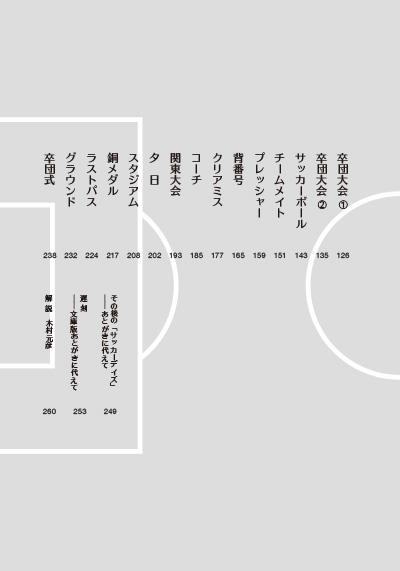 soccerdays_mokuji02.jpg
