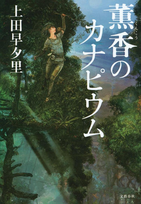 『地球の長い午後』ばりの異様な世界で、環境と性をめぐるテーマが展開される