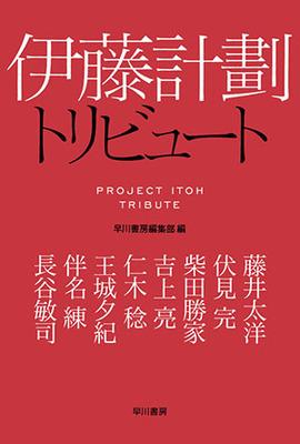 藤井太洋が見つめるテロ多発の地平、長谷敏司が描く虚栄の英雄伝説