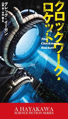 〈直交〉宇宙への序曲 ユークリッド時空の冒険