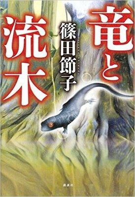 竜の神話と生物学のロジック、篠田節子のサイエンス・フィクション