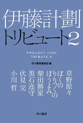 伊藤計劃のテーマを継ぐ、新世代作家たちの共演
