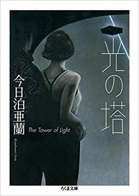 独自の二十一世紀日本を舞台にした異色の侵略SF