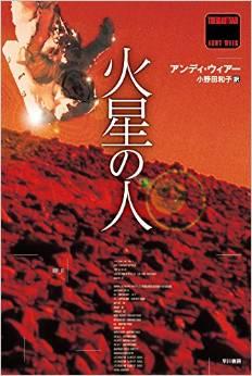 火星ひとりぼっち。希望ちょっぴりジャガイモたっぷり