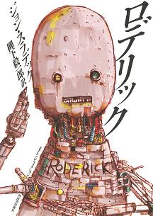 ロボットの教養小説、SFを対象化するSF(みたいな小説)