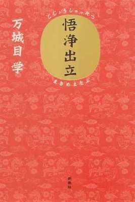 中国古典の脇役が活躍する『悟浄出立』