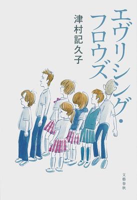 中学3年生ヒロシの一年間〜津村記久子『エヴリシング・フロウズ』