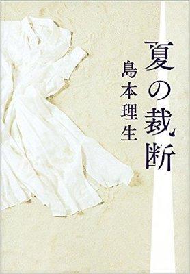 悪魔のような編集者と作家の歪な関係〜島本理生『夏の裁断』