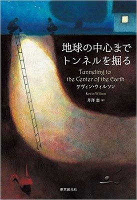 一風変わった主人公たちの短編集『地球の中心までトンネルを掘る』