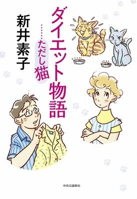 """実用とエンタメの""""笑える闘病記""""〜新井素子『ダイエット物語……ただし猫』"""
