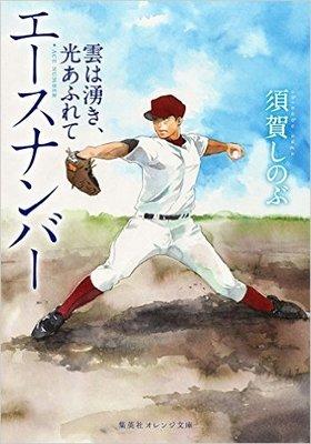 会心の高校野球シリーズ第二弾!〜須賀しのぶ『エースナンバー』