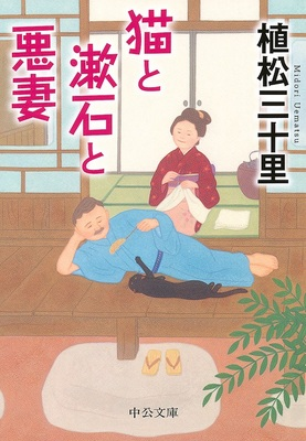 文豪との山あり谷あり結婚生活20年〜植松三十里『猫と漱石と悪妻』