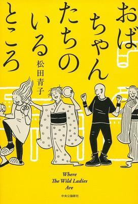 無意識の色眼鏡に気づかせてくれる短編集〜松田青子『おばちゃんたちのいるところ』