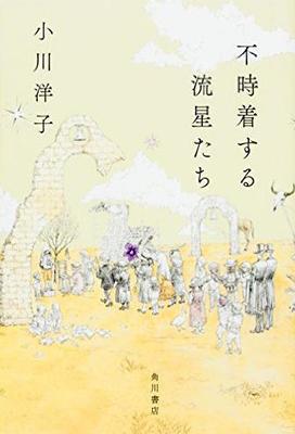 清澄で不穏さを秘めた短編集〜小川洋子『不時着する流星たち』
