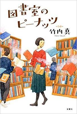 新米司書が本にまつわる謎を解く!〜竹内真『図書館のピーナッツ』