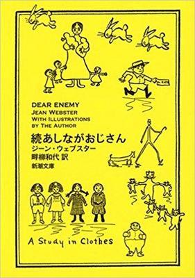 『続あしながおじさん』が新訳で登場!