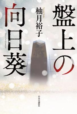 運命に翻弄された棋士たちのミステリー〜柚月裕子『盤上の向日葵』