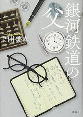 親バカの父から見た宮沢賢治の生涯〜門井慶喜『銀河鉄道の父』