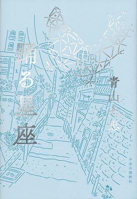 いっぷう変わったお仕事小説〜青山七恵『踊る星座』