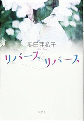 大切なことを本気で教えてくれる奥田亜希子『リバース&リバース』