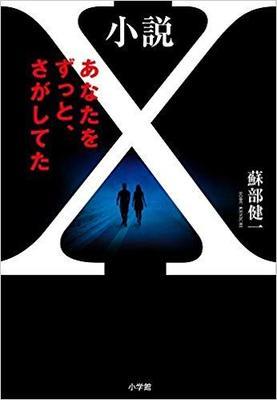 驚きの結末+書きおろしの蘇部健一『小説X あなたをずっと、さがしてた』