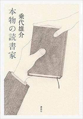 読書好き3人の思わぬ道行き〜乗代雄介『本物の読書家』