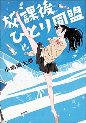 救われ救う短編集〜小嶋陽太郎『放課後ひとり同盟』