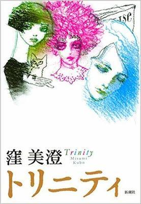 時代を生き抜いた女たちの人生〜窪美澄『トリニティ』