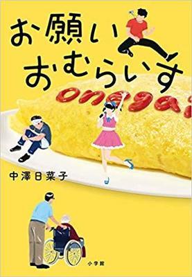 〈ぐるフェス〉に集うさまざまな人生〜中澤日菜子『お願いおむらいす』
