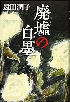 読まずにいられない小説〜遠田潤子『廃墟の白墨』