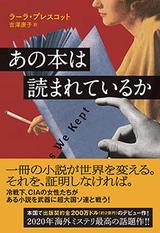 一冊の本をめぐるスパイ物語〜ラーラ・プレスコット『あの本は読まれているか』