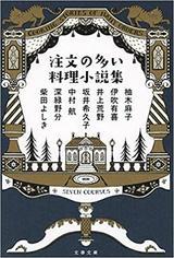 料理をめぐる実力派作家のアンソロジー『注文の多い料理小説集』