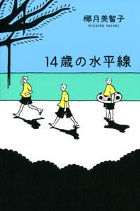 かけがえのない人生の1年間を描く〜椰月美智子『14歳の水平線』