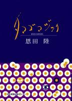 都市と希望を描く作品集〜恩田陸『タマゴマジック』
