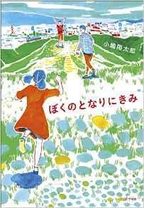 キラキラした冒険と友情と恋の日々〜小嶋陽太郎『ぼくのとなりにきみ』